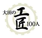 岡安精工 東京都大田区 【キー溝 角穴 スプライン加工 スロッター加工】